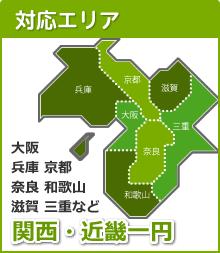 対応エリア/大阪、兵庫、京都、奈良、和歌山、滋賀、三重など関西・近畿一円